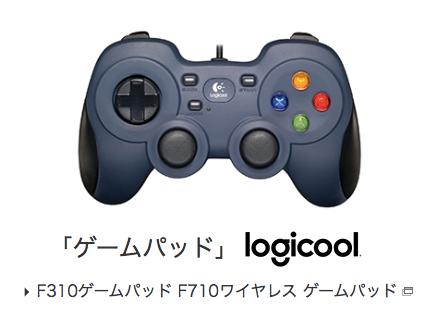 logicool ゲームパッド
