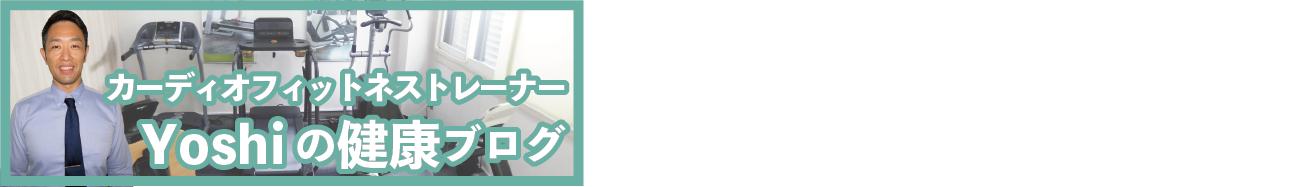 カーディオフィットネストレーナーYoshiの健康ブログ